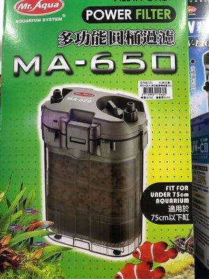 (大洲水族寵物)Mr.AQua-水族先生 MA650多功能圓桶過濾