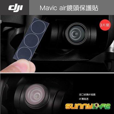 Sunnylife Dji mavic air鏡頭保護貼
