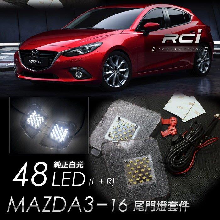 RC HID LED專賣店 馬自達 MAZDA3 魂動馬3 LED 尾門燈 行李箱燈 後車廂燈 後門燈 總成式 B