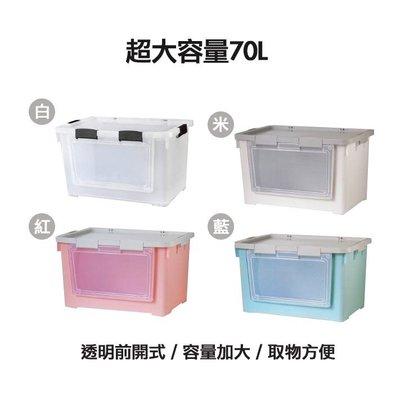 不是大陸製/免運/是台灣製造/4入組/KP70布拉格超大容量前取式整理箱/梅莉莎雙開收納箱/滑輪箱/衣物收納/換季收納/