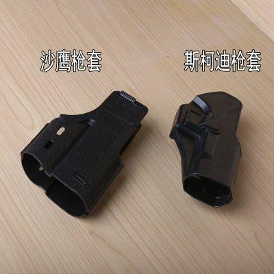 【炙哥】附發票 電動水彈槍 專用 快拔 槍套 G18 魔改沙鷹 沙漠之鷹 斯泰迪M1911 生存遊戲 玩具 手槍套 加購