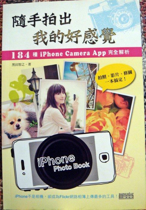 破盤清倉大降價!全新書【隨手拍出我的好感覺:184種iPhone Camera App完全解析】只有一本!低價起標無底價