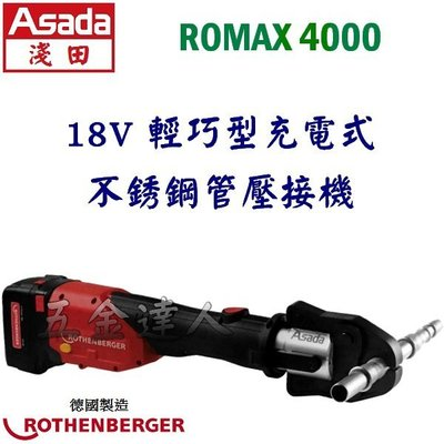 【五金達人】ASADA 淺田 ROTHENBERGER 18V輕巧型充電式不銹鋼管壓接機 ROMAX 4000