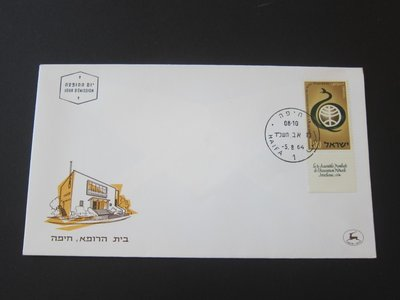 【雲品】以色列首日封Israel 1964 Sc 263 set FDC 庫號#81312