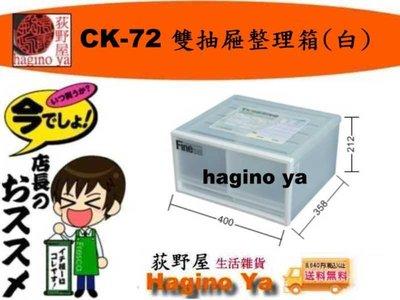 荻野屋 CK-72 雙抽屜整理箱(白))/收納箱/置物箱/無印良品/衣物整理箱/CK72/直購價
