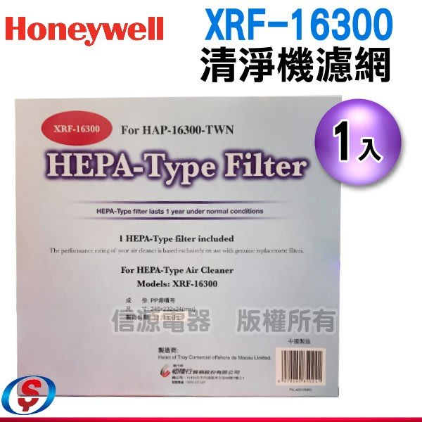 【新莊信源】【美國 Honeywell HEPA濾網】 XRF-16300