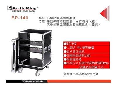 高傳真音響【撼聲 Audio King EP-140】 移動式機櫃 耐衝撞結構、二開式14U標準機櫃