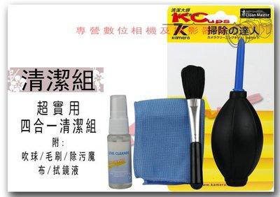 【凱西不斷電】四件式 中型 相機清潔組 含 吹球 毛刷 魔布 清潔液 nikon canon samsung olympus