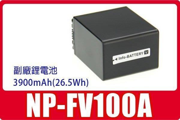 SONY NP-FV100A 副廠超高容量鋰電池 保固1年 另有FV50A FV70A NP-F970