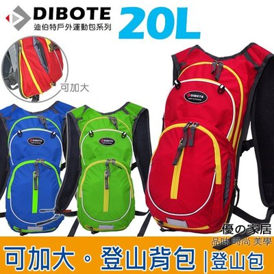 出清【優の家居】迪伯特DIBOTE 20L可擴充水袋背包 騎行包(透氣網設計) 自行車 騎行背包 短程登山包~可桃園取