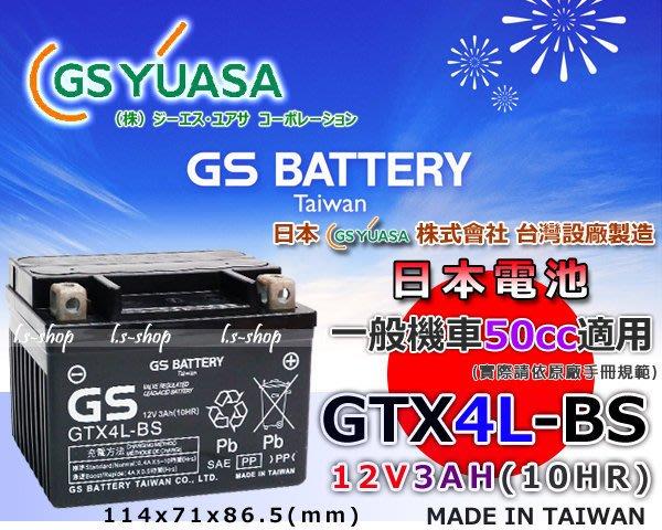 ☼ 台中苙翔電池 ►GS YUASA GTX4L-BS 4號 機車電池 12V3AH 另有 GTZ10S-BS 機車電瓶