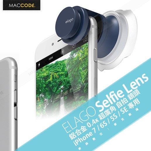 elago Selfie Lens iPhone 專用 鋁合金 0.4x 超廣角 自拍 鏡頭 現貨 含稅