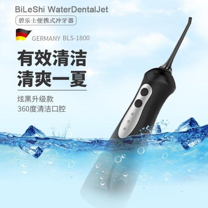 碧樂士Bileshi便攜式沖牙器電動洗牙器潔牙機牙結石水牙線清潔牙