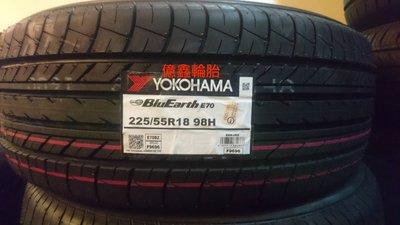 《億鑫輪胎 三峽店》橫濱輪胎 YOKOHAMA E70 225/55/18 日本製 歡迎詢問