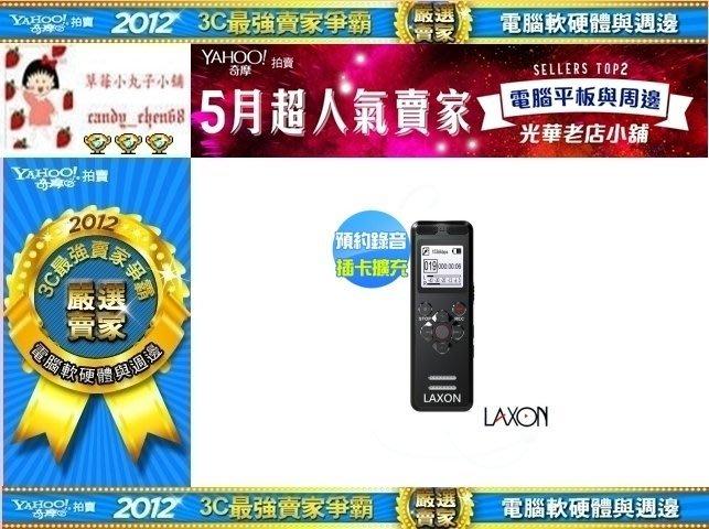 【35年連鎖老店】LAXON DVR-A1000 16GB 數位智能錄音筆有發票/一年保固