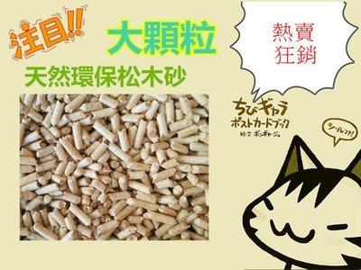 ☆恰比寵物用品☆超優質天然環保純松木砂/木屑砂/大顆粒 【1公斤16元 】