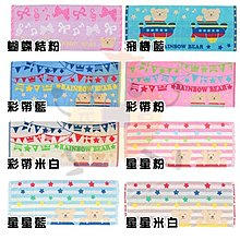 日本 RAINBOW BEAR 彩虹熊 浴巾 運動毛巾 約35*80cm 多款供選【小元寶】 超取