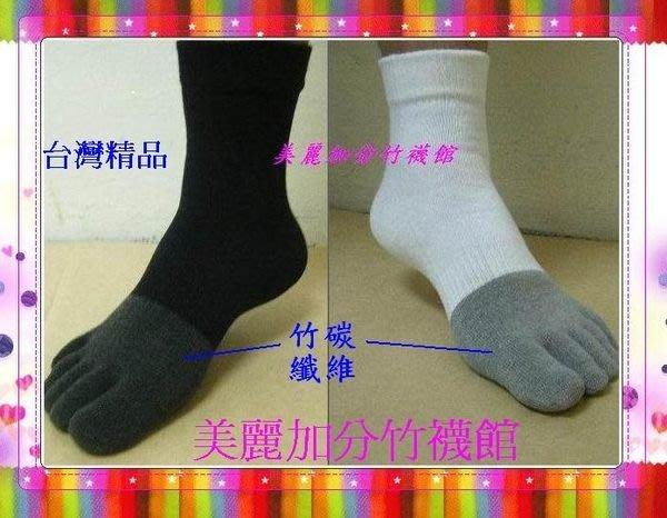 [輕鬆生活館]  A19~*竹炭襪*細針奈米竹炭五趾襪*男女通用(短統型)$抑菌價60元/雙