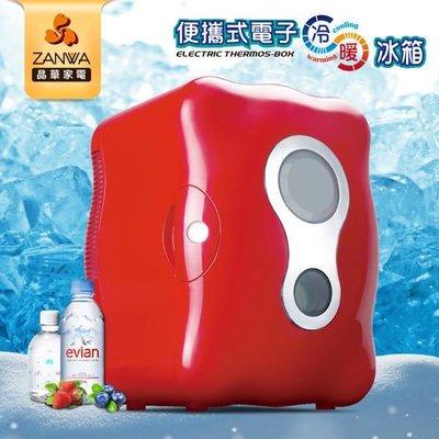 【免運費】ZANWA晶華 便攜式冷暖兩用電子行動冰箱/冷藏箱/保溫箱CLT-08R/CLT-08B