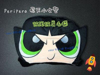《KK 日韓精品》Peripera X 飛天小女警 披肩 披風 毛毯 限量 聯名款