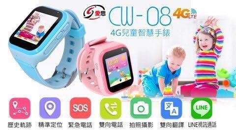 愛思 兒童 老人 照護 智慧錶 4G LTE