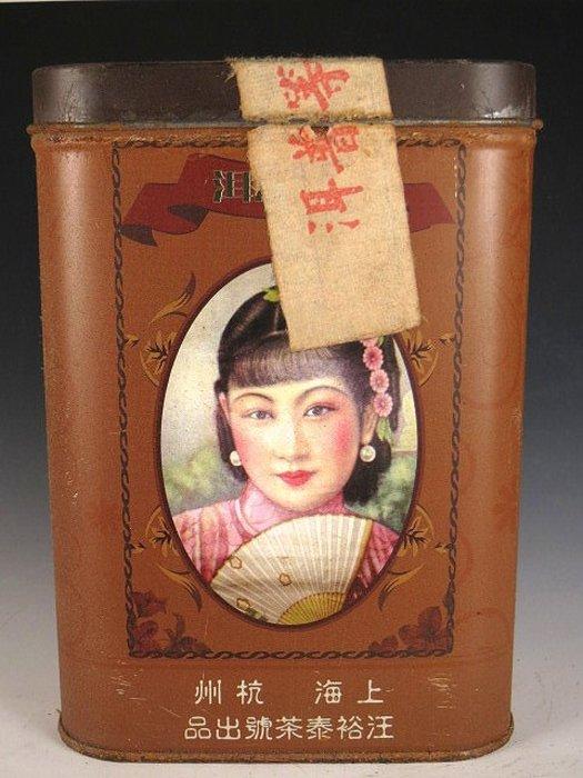 【 金王記拍寶網 】P1526  早期懷舊風中國上海杭州汪裕泰茶號出品 老鐵盒裝普洱茶 諸品名茶一罐 罕見稀少~