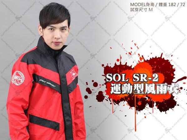【零碼+免運】SOL兩件式雨衣|SR-2 / SR2 運動型風雨衣 紅 『賣場任兩件雨衣免運』 耀瑪騎士生活機車部品