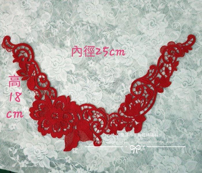 『ღIAsa 愛莎ღ手作雜貨』(售完無補)紅色水溶刺繡花朵前領片貼花DIY婚紗胸前裝飾輔料