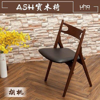 餐椅【UHO】ASH實木椅