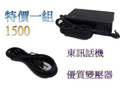 TECOM東訊電話總機//專用變壓器--DX616/DX616A/SD616/SD616A電源變壓器-優質全新