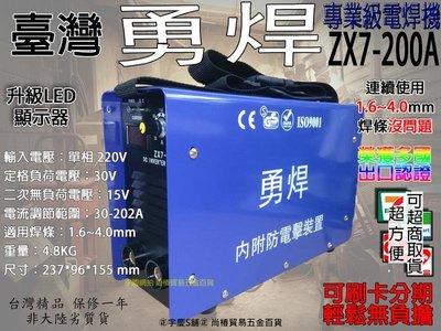 ㊣宇慶S舖㊣刷卡分期|MMA200A單機|台灣勇焊 220V電焊機 點焊 銲接 適用1.6~4.0焊條耐操
