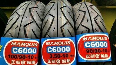 正新 MAXXIS 瑪吉斯 機車輪胎 C 6000 3.50-10 自取550元 完工價770 馬克車業