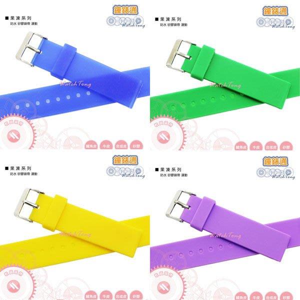 【鐘錶通】果凍系列─直筒素面矽膠錶帶─黑/白/咖/粉紅/黃/綠/藍/紫/單售