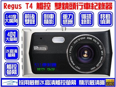 【送32G】Regus T4 觸控 4...