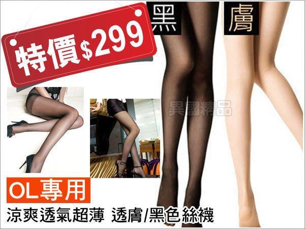 【特價】§異國精品§OL專用涼爽透氣透( 膚/黑)色絲襪褲襪 基本款 內搭 台灣製 12雙 可超取