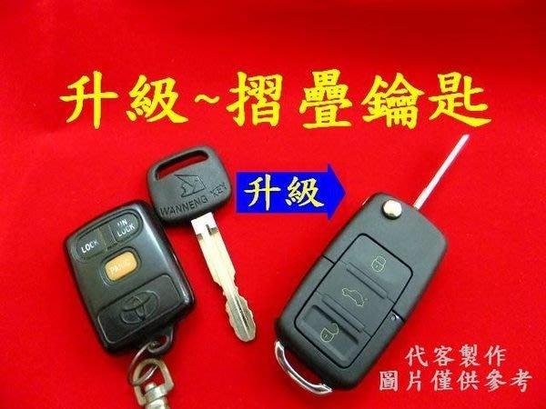 TOYOTA  301 302 ALTIS VIOS CAMRY PREMIO 汽車 遙控 摺疊鑰匙 晶片鑰匙 遺失 代客製作 拷貝鑰匙