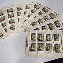 第20屆軍人節國軍郵票展覽會紀念郵票小全張=10張 國外拍回(回流上品)