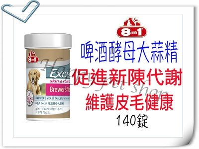 美國 8in1 - Excel 啤酒酵母大蒜精 -140錠 促進新陳代謝.維持皮膚健康