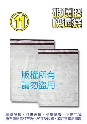 《網拍包材用品館》-快遞袋 / 破壞袋 / 信封袋 / 文件袋 / 便利袋11號袋 -大理石紋(灰)系列 ❤(◕‿◕✿)