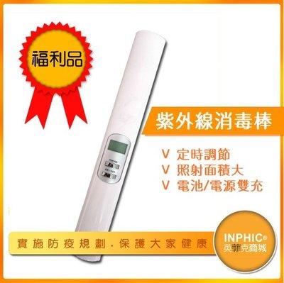 福利品*手持消毒燈 紫外線消毒棒 除菌棒-INDM001004A