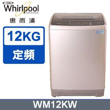 $柯柯嚴選$Whirlpool WM12KW(含稅)