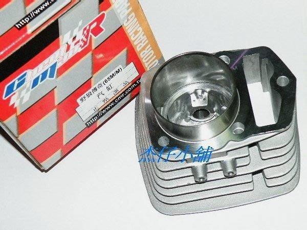 【杰仔小舖】野狼125/RB0/野狼傳奇CMR正模65mm汽缸組,限量特價中!