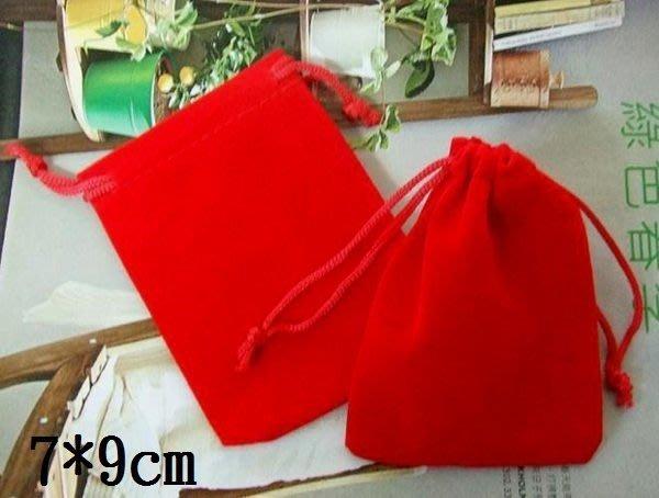 ☆創意小物店☆首飾袋/飾品袋 /絨布袋/禮品包裝袋/束口袋(7*9cm大紅色)/一個