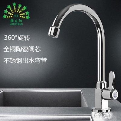 水龍頭 廚房水槽立式單冷水龍頭 萬向旋轉洗菜盆龍頭 不銹鋼彎管快開龍頭LB16026