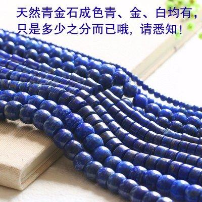 天然青金石散珠半成品配飾盤珠圓珠子帝王青文玩配飾Lapis lazuli