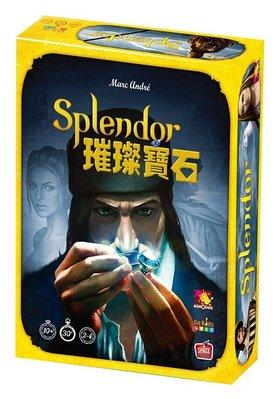 《現貨送90張厚套》(再+加送貴族卡 厚套)  璀璨寶石  Splendor 繁體中文版 正版全新盒裝 +送版塊套