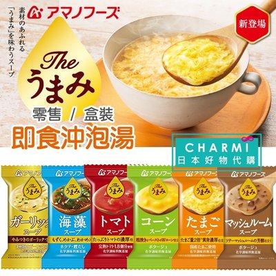 查米*日本國產 天野 蛋花湯 玉米濃湯 蘑菇濃湯 海帶湯 番茄湯 大蒜湯 沖泡 即食 一盒10入