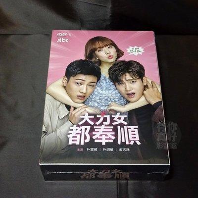 全新熱門韓劇《大力女子都奉順》DVD (全16集) 朴寶英 朴炯植 金志洙