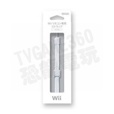 Nintendo 任天堂 Wii WiiU 腕帶 手腕繩 手腕帶 原廠盒裝(白色)【台中恐龍電玩】