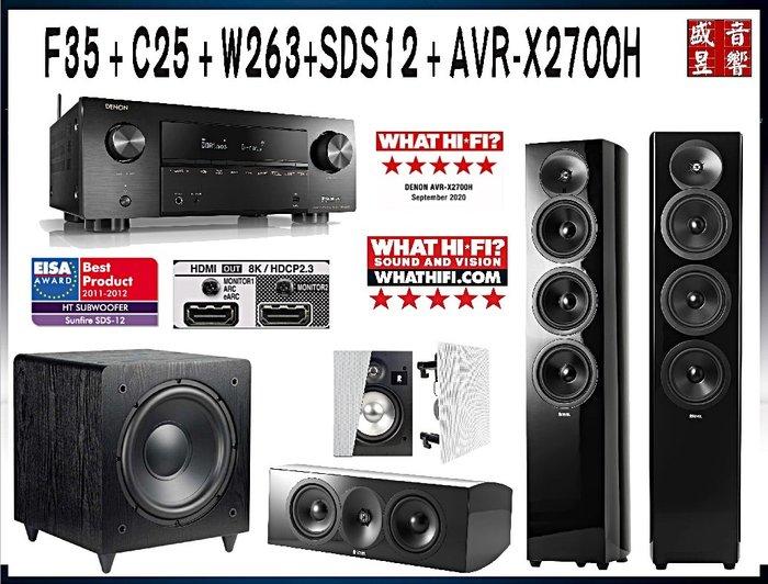 『盛昱音響』Denon AVR-X2700H+美國Revel F35 + C25 + W263 + SDS12劇院組合